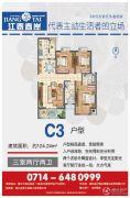 江泰春岸3室2厅2卫124平方米户型图