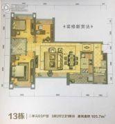 洲际豪庭3室2厅1卫92平方米户型图