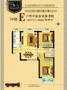 碧水蓝天Ⅱ期蓝山花园2室2厅1卫89--90平方米户型图