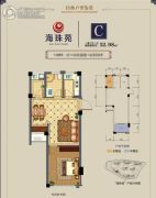 海珠苑1室2厅1卫0平方米户型图