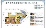 东田金湾2室2厅1卫99平方米户型图
