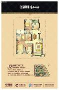 华强城4室2厅2卫138平方米户型图