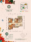 信昌・棠棣之华3室2厅2卫113平方米户型图