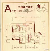 柳工・颐华城3室2厅2卫126平方米户型图