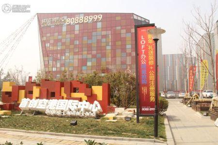 首创空港国际中心-楼盘详情-青岛腾讯房产
