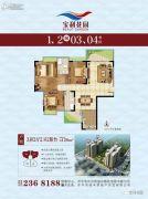 宝利花园3室2厅2卫120平方米户型图