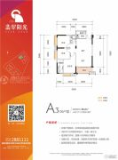 翡翠阳光3室2厅2卫88平方米户型图