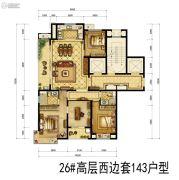 中梁翡翠滨江4室2厅2卫143平方米户型图