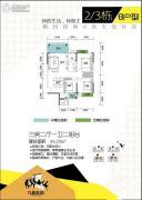 九鑫嘉园3室2厅1卫95平方米户型图