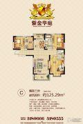 紫金华庭3室2厅2卫125平方米户型图