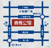 和华・尚悦公馆交通图
