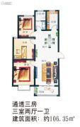 漯北新城3室2厅1卫106平方米户型图