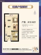 恒大帝景1室1厅1卫31--40平方米户型图