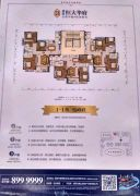 邵阳恒大华府4室2厅2卫125--141平方米户型图