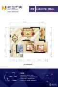 新地中央广场2室2厅1卫77平方米户型图