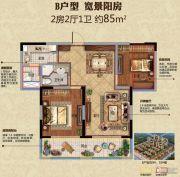 金域香颂2室2厅1卫85平方米户型图