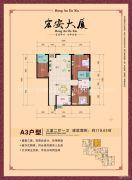宏安大厦3室2厅1卫119平方米户型图