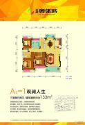 佰利奥体城3室2厅2卫133平方米户型图