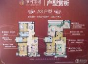 叶与城3室3厅2卫155--158平方米户型图