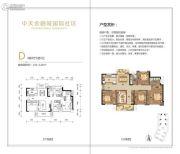 中天金融城国际社区4室2厅2卫119--124平方米户型图