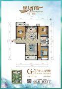 星河湾3室2厅2卫140平方米户型图