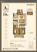 新城香悦公馆3室2厅2卫110平方米户型图