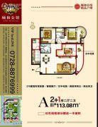 颐和公馆2室2厅2卫113平方米户型图