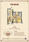 中庚香山天地3室2厅2卫85平方米户型图
