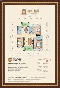 和兴・怡景3室2厅2卫125平方米户型图