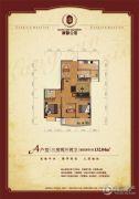 康馨家园3室2厅2卫132平方米户型图