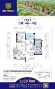 华和・南国豪苑三期3室2厅1卫77平方米户型图
