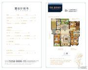 鲁商蓝岸丽舍3室2厅2卫180平方米户型图