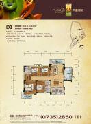 凤凰新城4室2厅2卫134--140平方米户型图