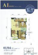 中海誉城2室2厅1卫76平方米户型图