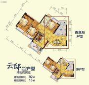 明日南湾3室2厅1卫92平方米户型图
