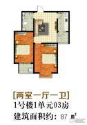 嘉大如意2室2厅1卫87平方米户型图