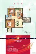 名辉豪庭2室2厅1卫79平方米户型图