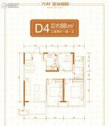 万科金域国际3室2厅1卫88平方米户型图