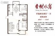 香榭水岸2室2厅1卫65--98平方米户型图