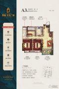 皖新文化广场2室2厅1卫94--96平方米户型图