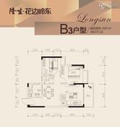 隆生・花边岭东2室2厅1卫0平方米户型图