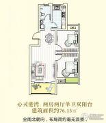 淮海青年城2室2厅1卫76平方米户型图