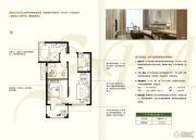 荣盛・阿尔卡迪亚・霸州温泉城2室2厅1卫78平方米户型图
