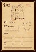 高速时代华府4室2厅2卫133平方米户型图