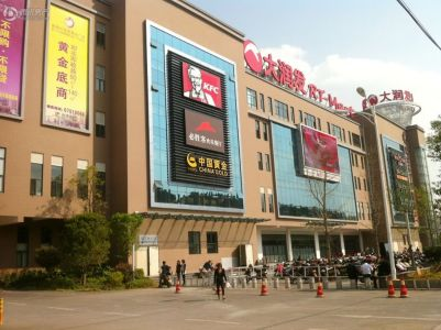 大润发商业广场