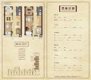 瀚海・首筑4室2厅2卫82平方米户型图