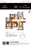 新城尚郡3室2厅2卫112平方米户型图