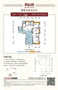 家和城4室2厅2卫138平方米户型图