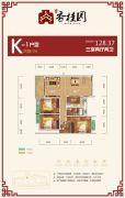 古城・香桂园3室2厅2卫128平方米户型图