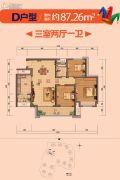 国兴北岸江山3室2厅1卫87平方米户型图